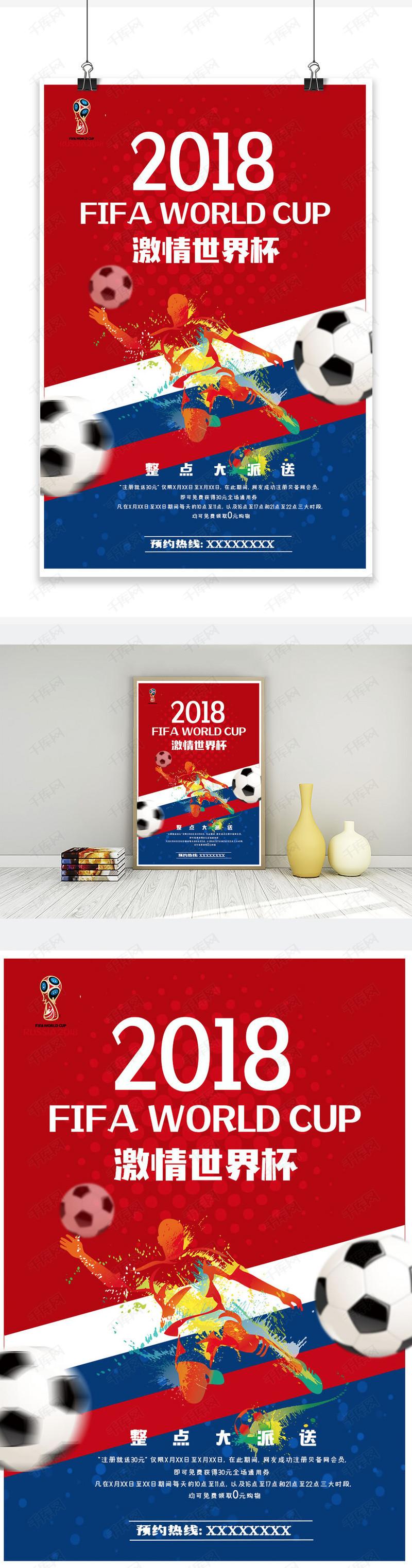 俄罗斯世界杯海报千库原创