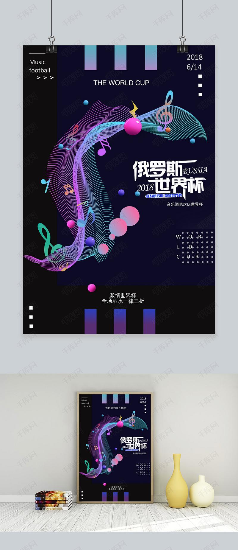千库原创音乐俄罗斯世界杯海报