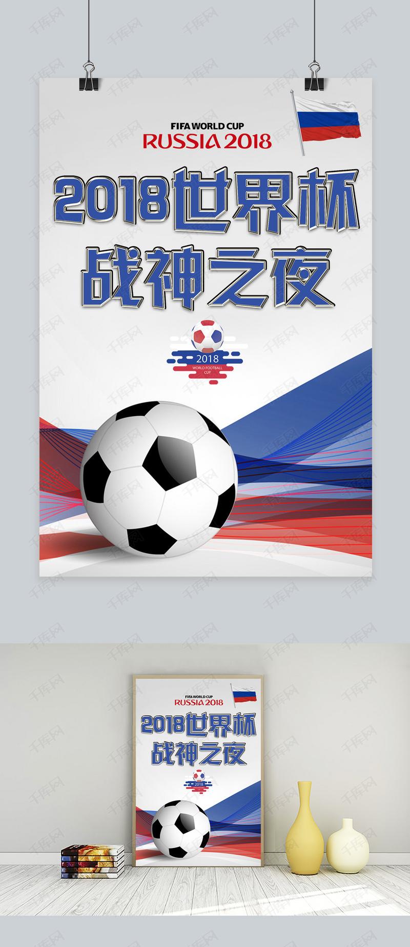 千库原创世界杯足球海报