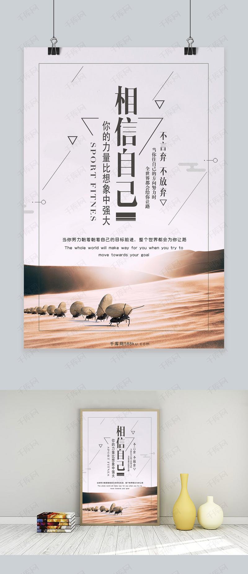 千库网原创励志企业文化海报