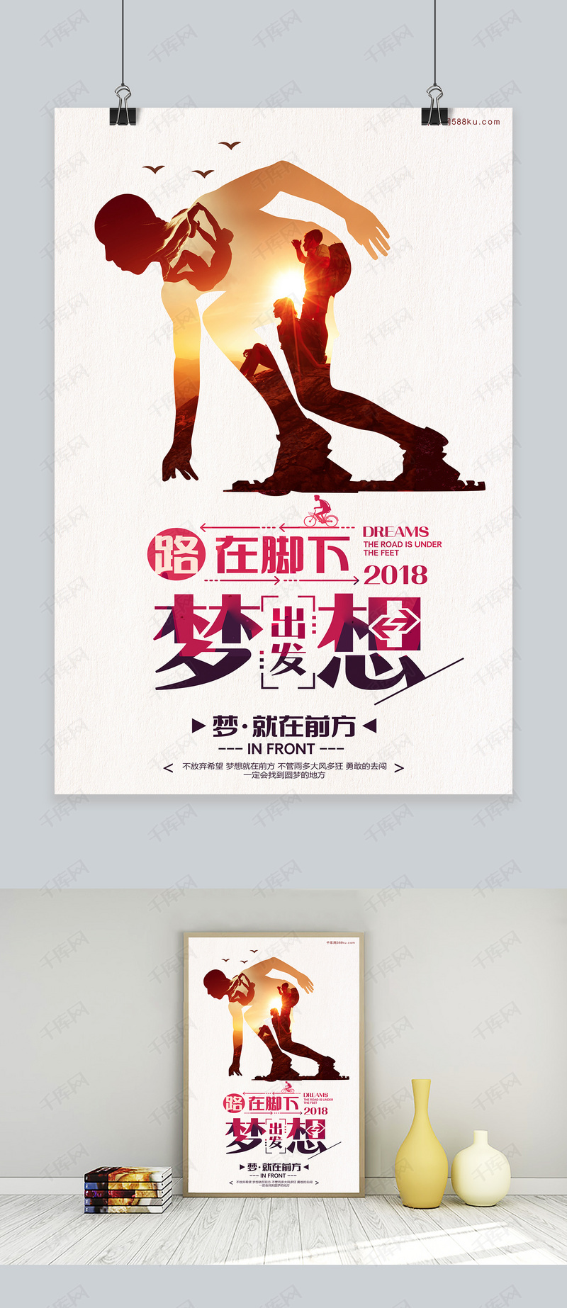 千库网原创企业文化海报