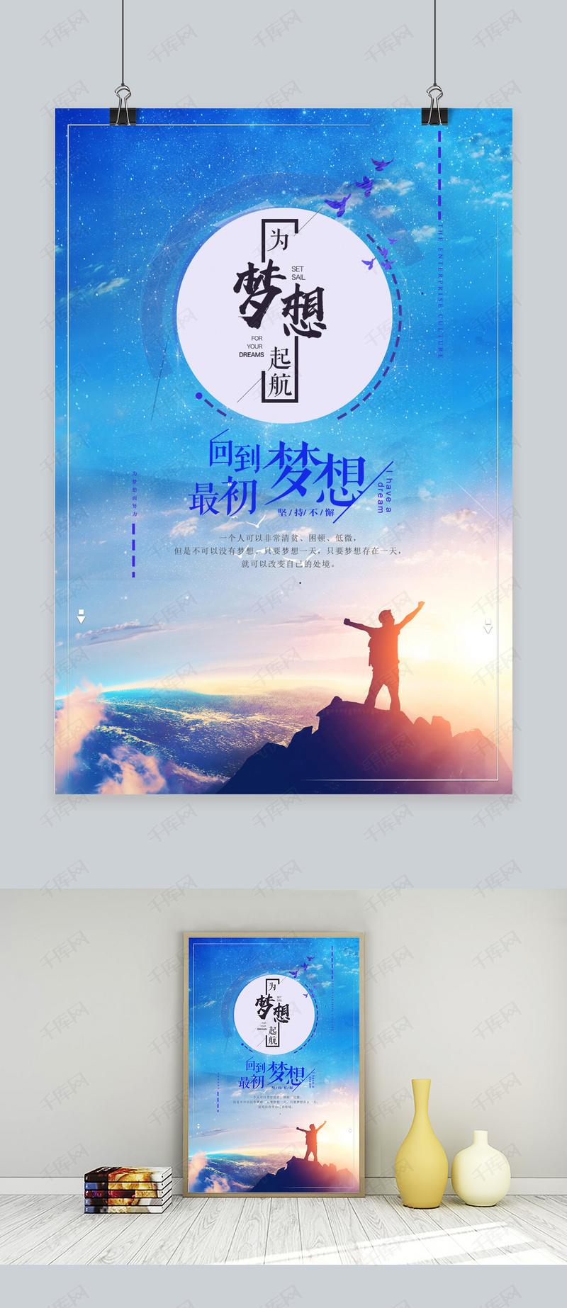 千库原创企业文化合作共赢梦想团队方向拼搏海报
