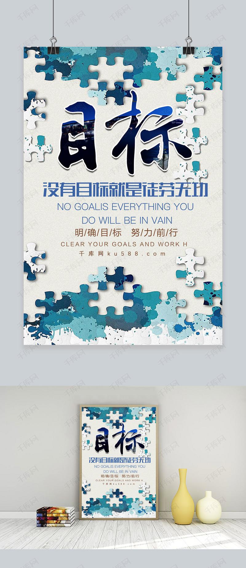 千库原创企业文化梦想目标宣传海报