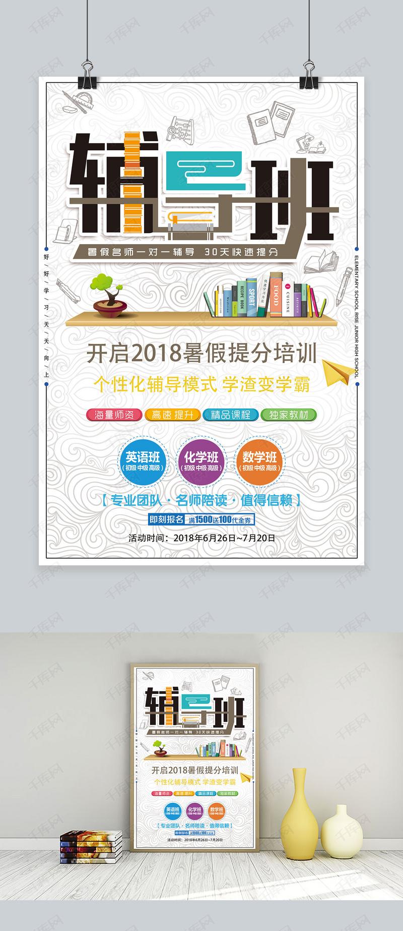 千库原创暑假辅导培训班招生海报