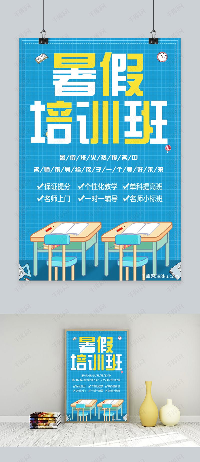 千库网原创暑假培训班招生活动