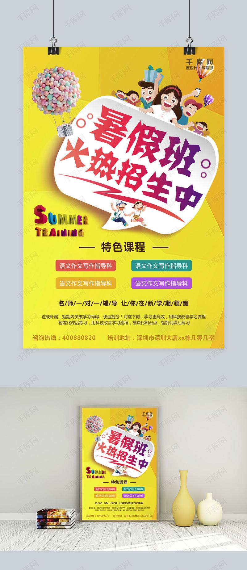 千库网原创简约风暑期补习班暑假班招生海报