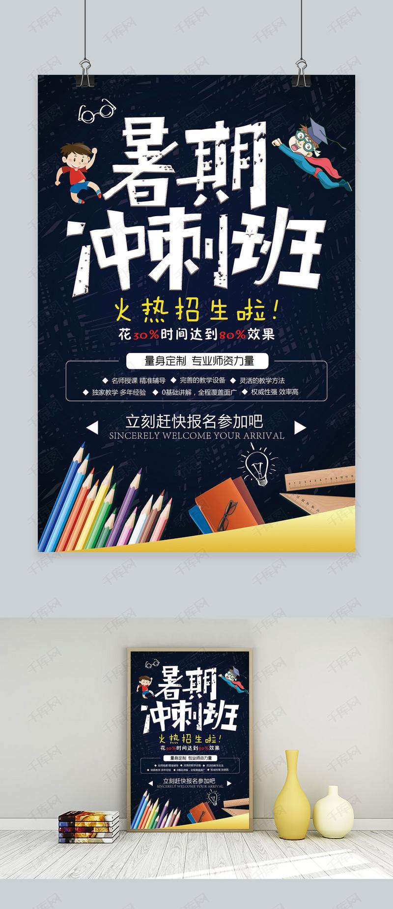 千库原创暑假招生海报