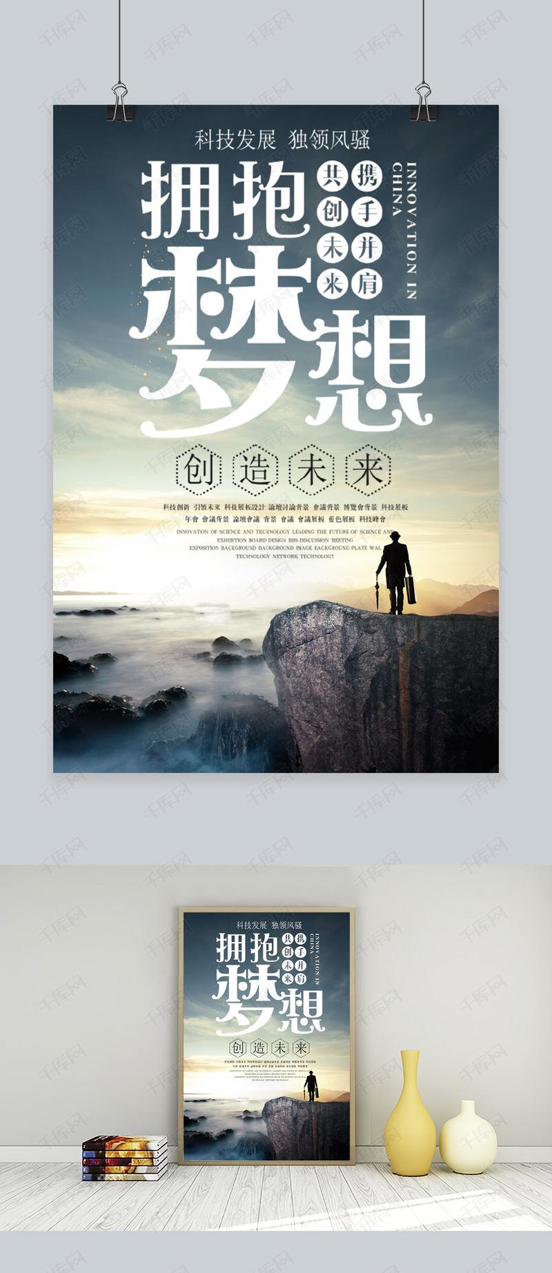 千库原创企业公司文化梦想拼搏团结宣传海报