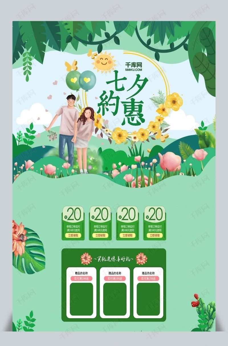 千库原创七夕情人节淘宝首页