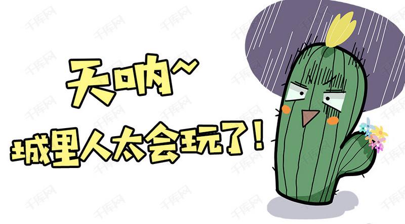 卡通微信公众号表情包封面图图片