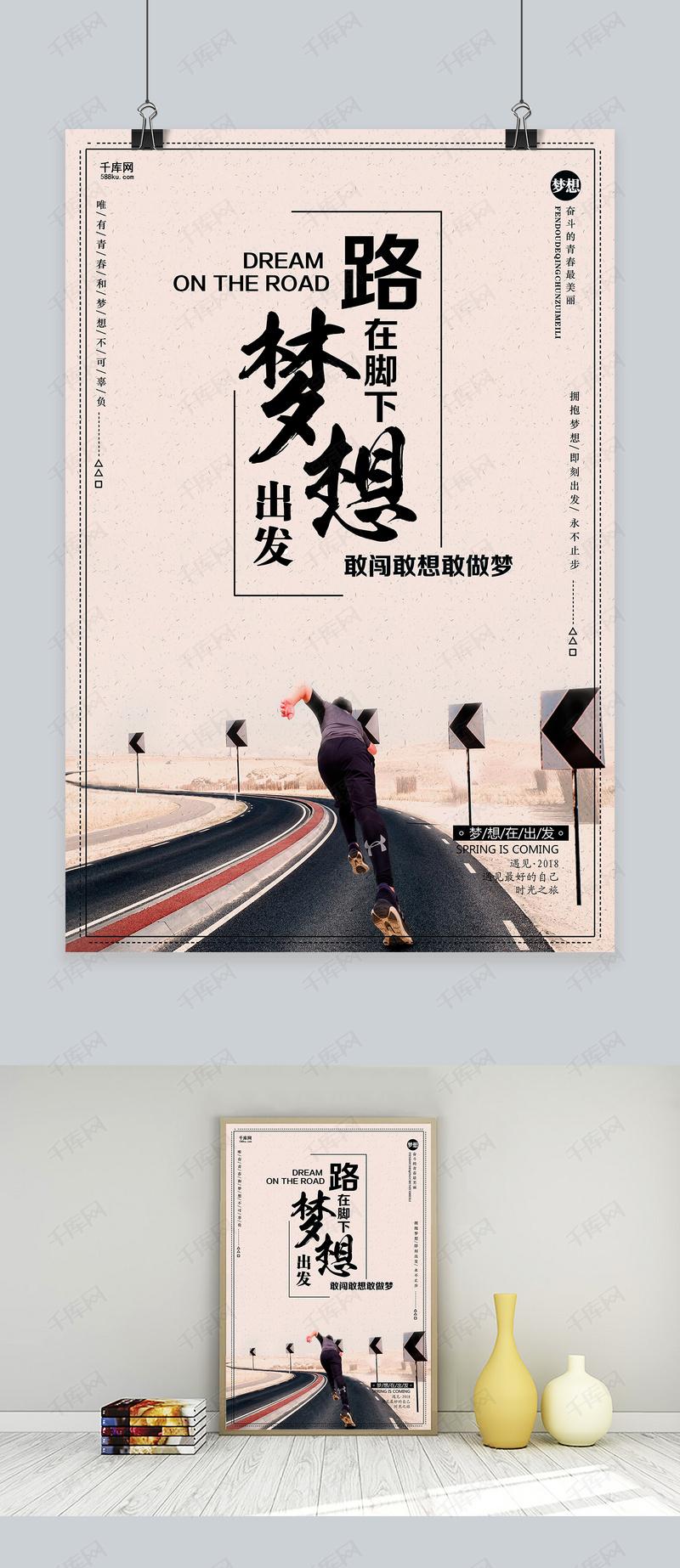 千库网原创简约企业文化宣传海报