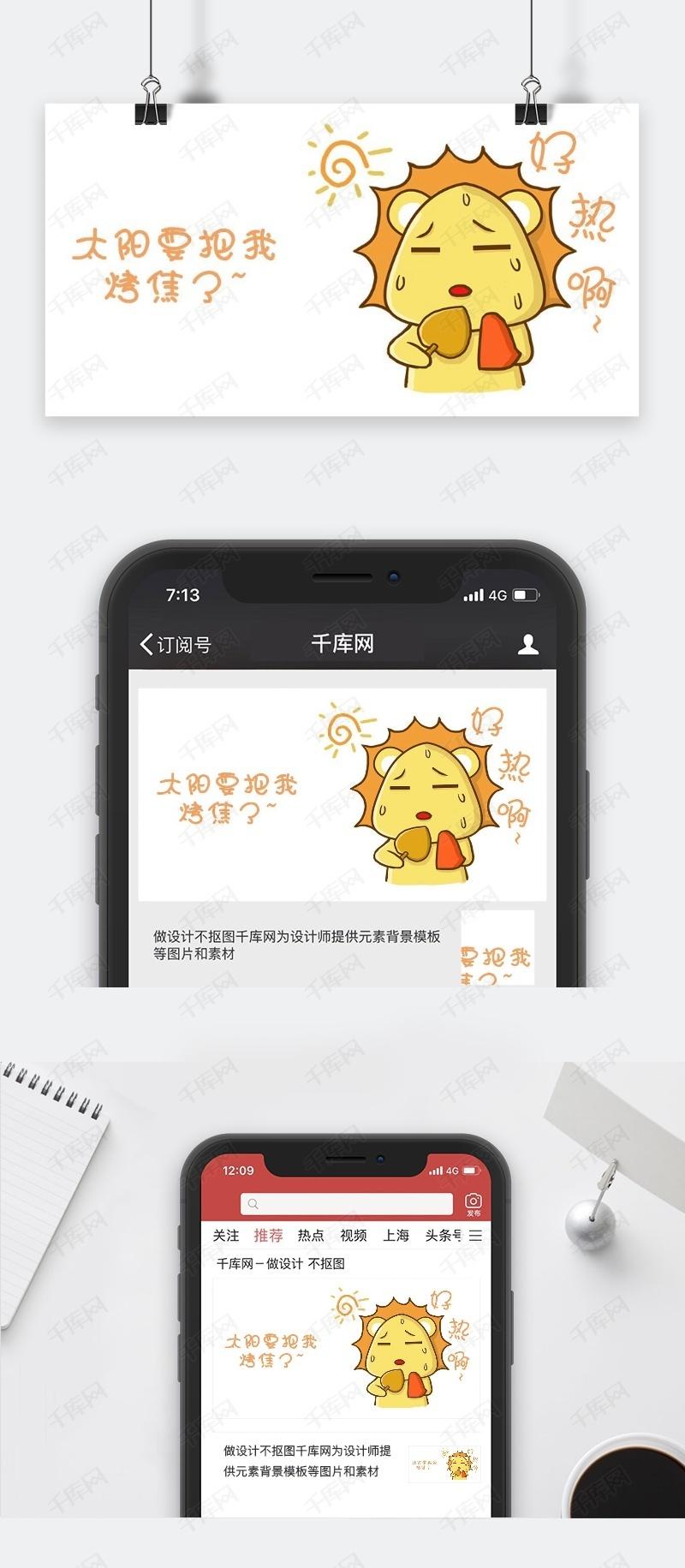 小阴阳好热狮子电话配图模板下载表情包卡通表情师宝宝图片