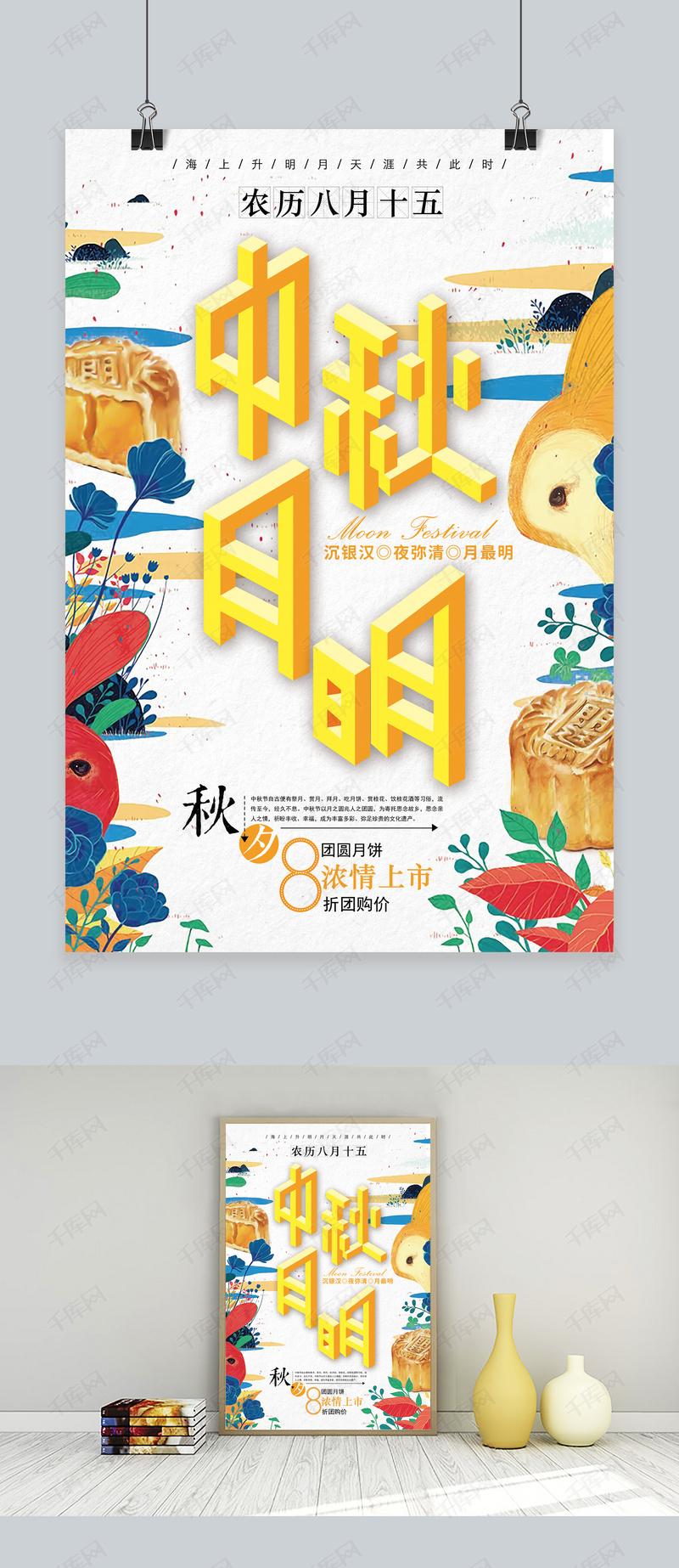 手绘风中秋节宣传海报模板下载 千库网 图片id4793985图片