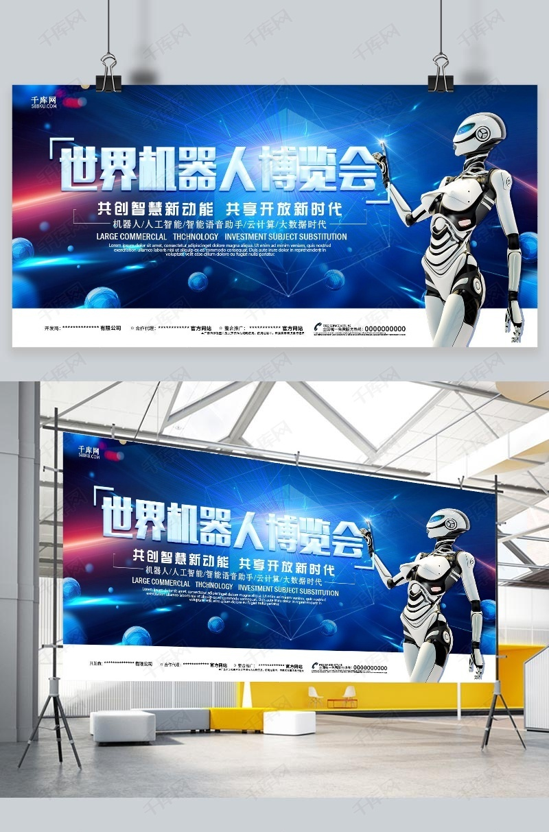 千库原创世界机器人博览会展板图片