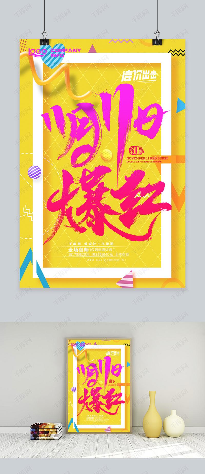 双十一黄色活泼电商促销底价出击海报