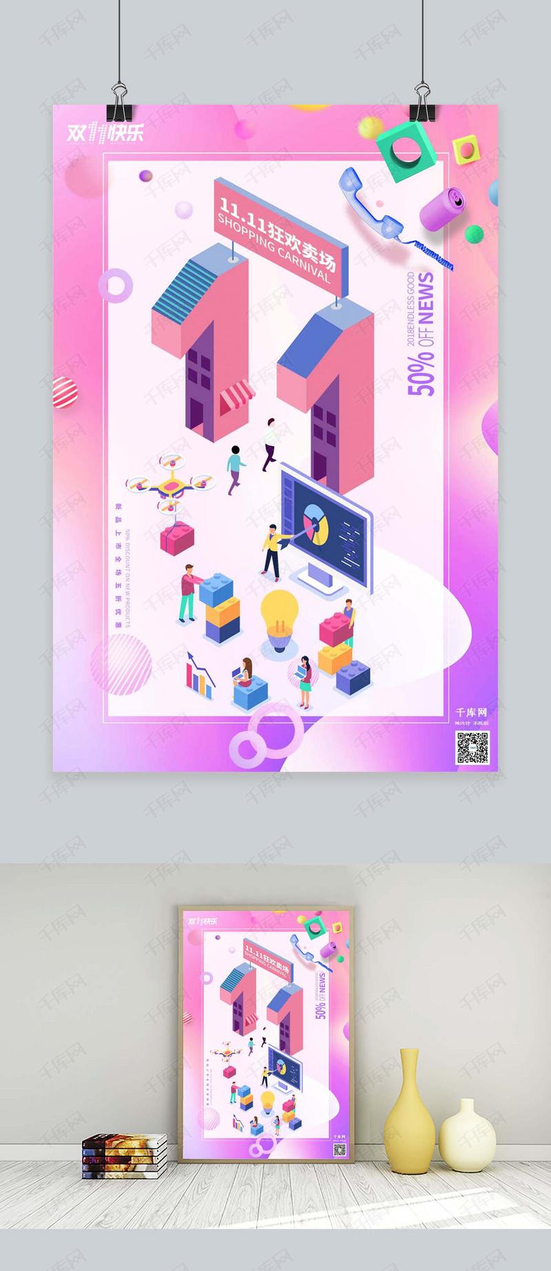 千库原创双十一狂欢卖场双11购物节快乐购物海报