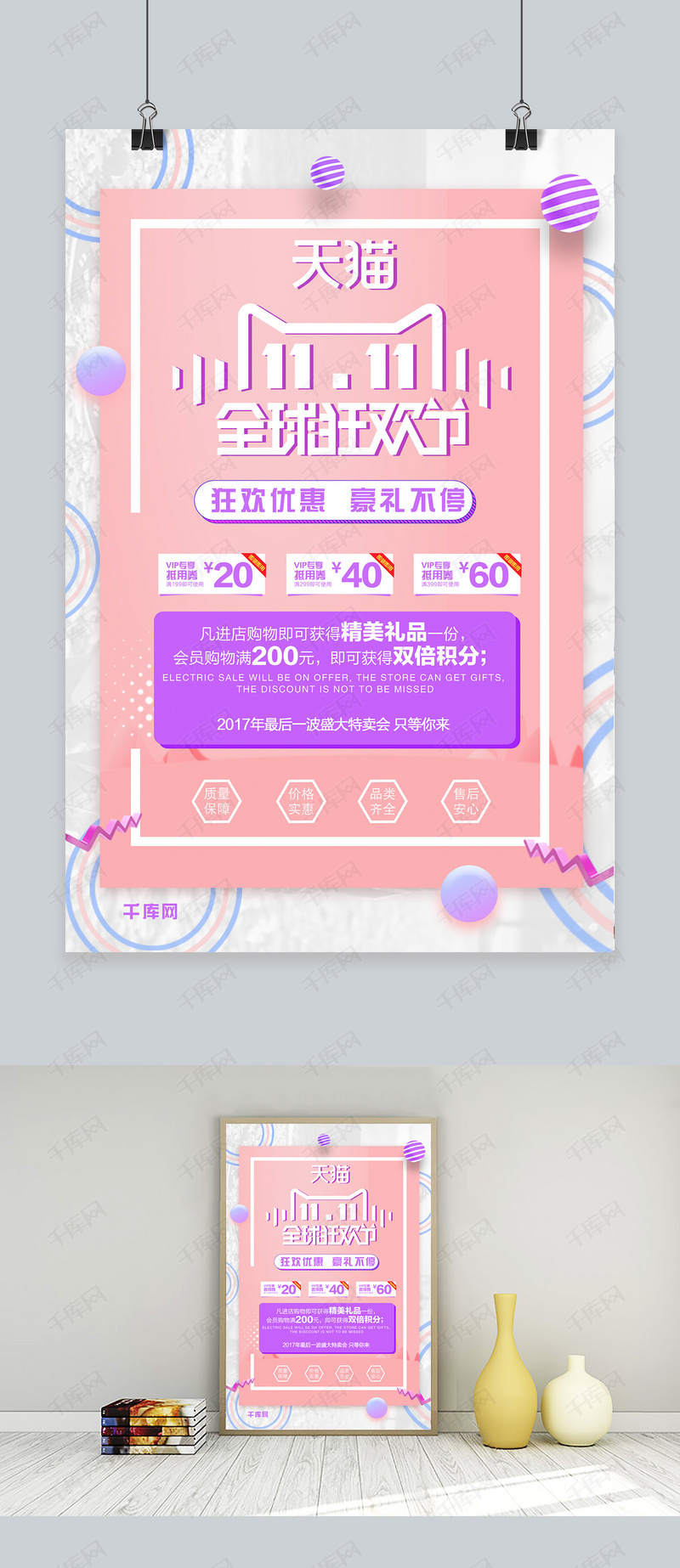 天猫双十一全球狂欢节简约海报