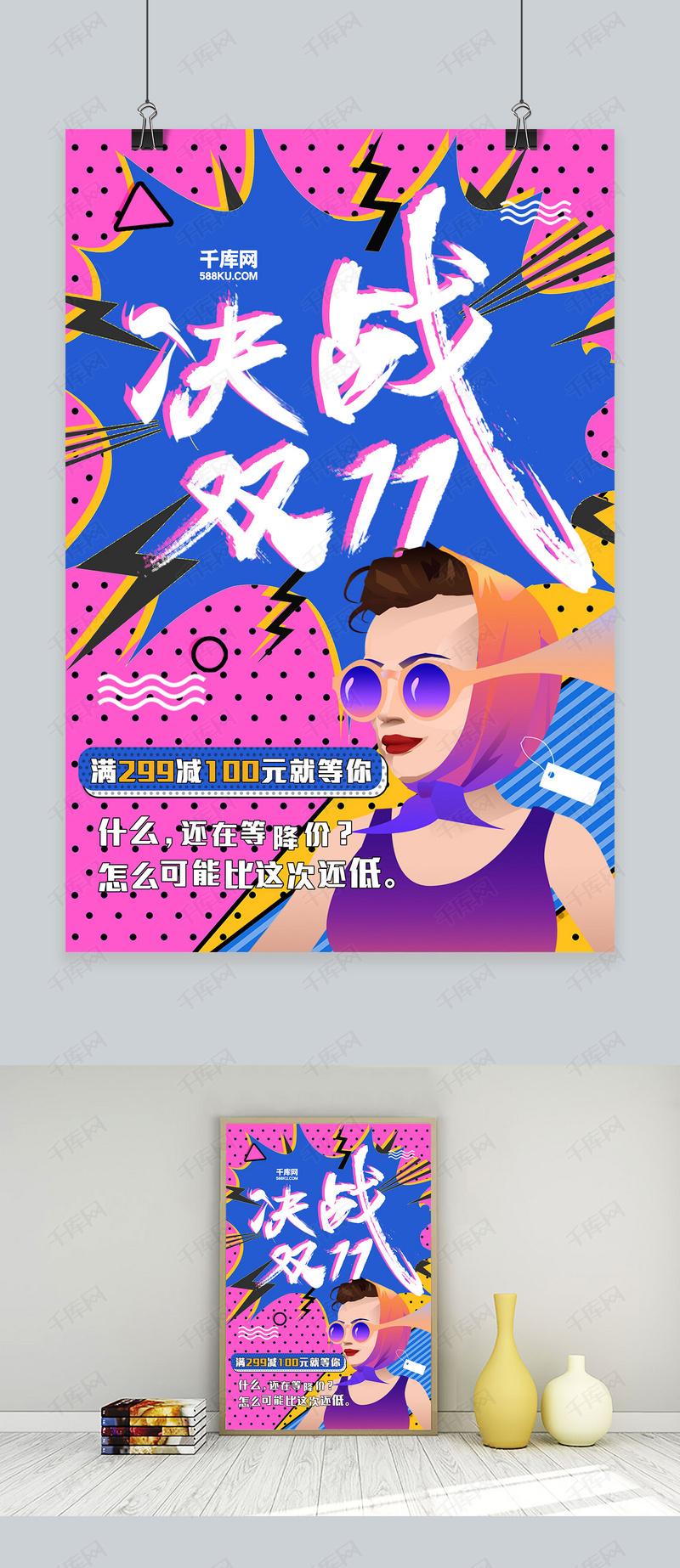 创意双十一活动够你尽情逛促销海报