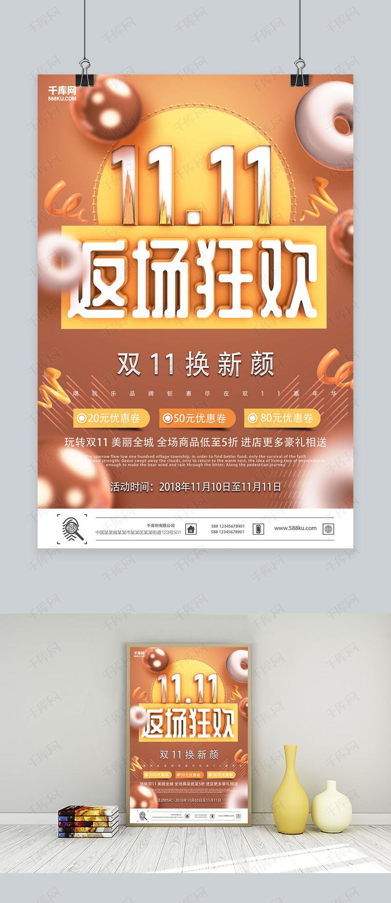 创意双十一活动促销返场狂欢海报