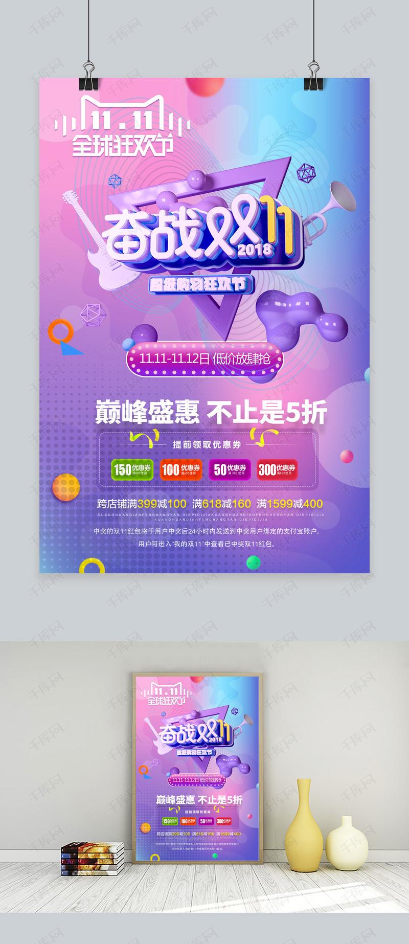 粉色清新双十一活动海报