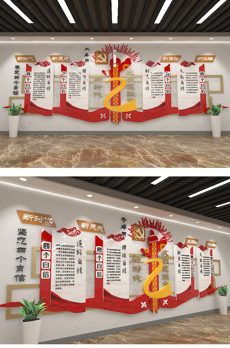 党建初心墙不忘文明新时代别墅实践中心文化大阳台装修设计效果图图片