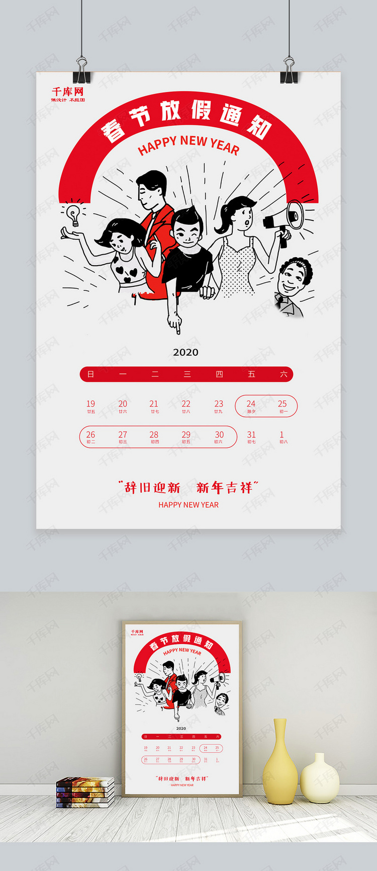放假通知手绘风海报人物红色手绘海报海报模板下载 千库网图片