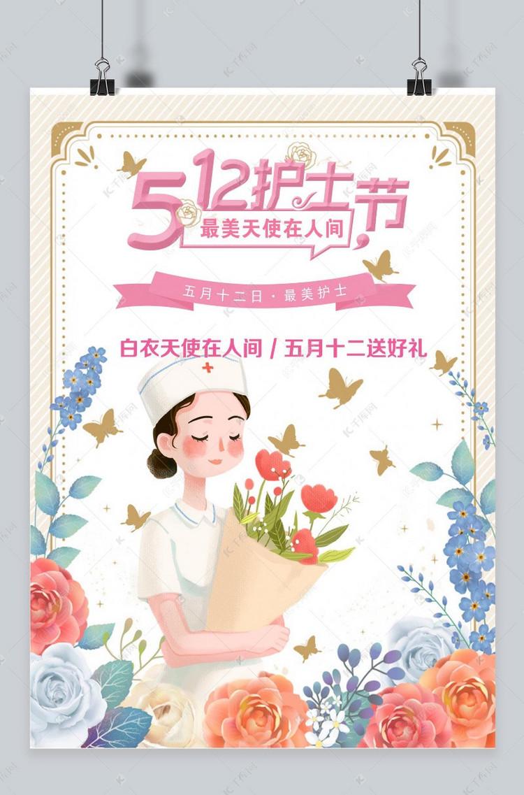 护士节花朵手绘小清新海报海报模板下载 千库网图片