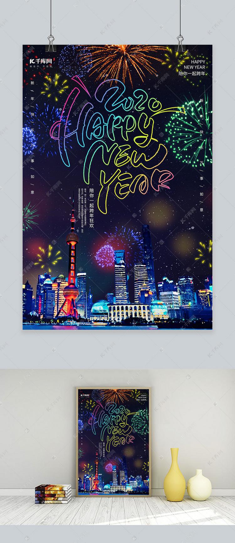 创意2020新年快乐跨年海报图片