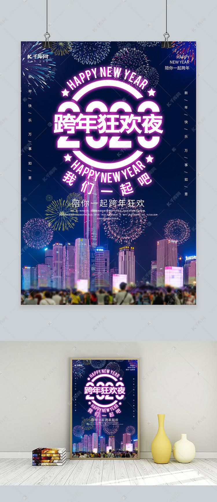 创意炫酷2020跨年狂欢夜海报图片