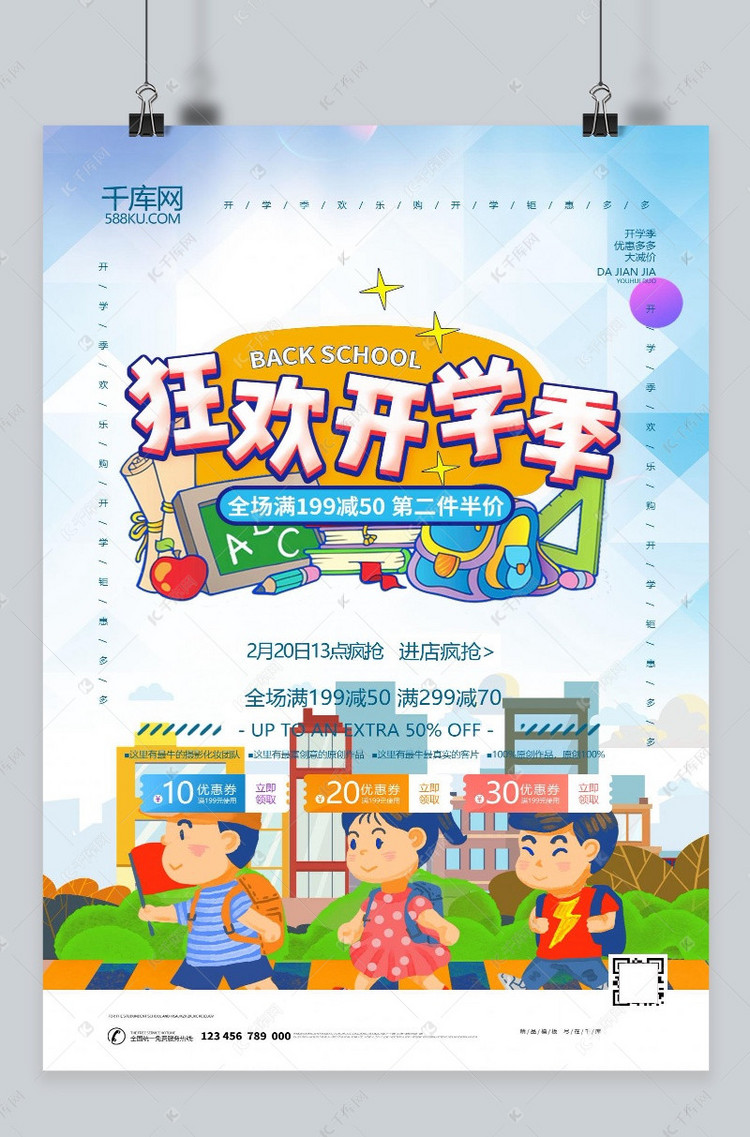 狂欢开学季卡通清新手绘风宣传海报图片