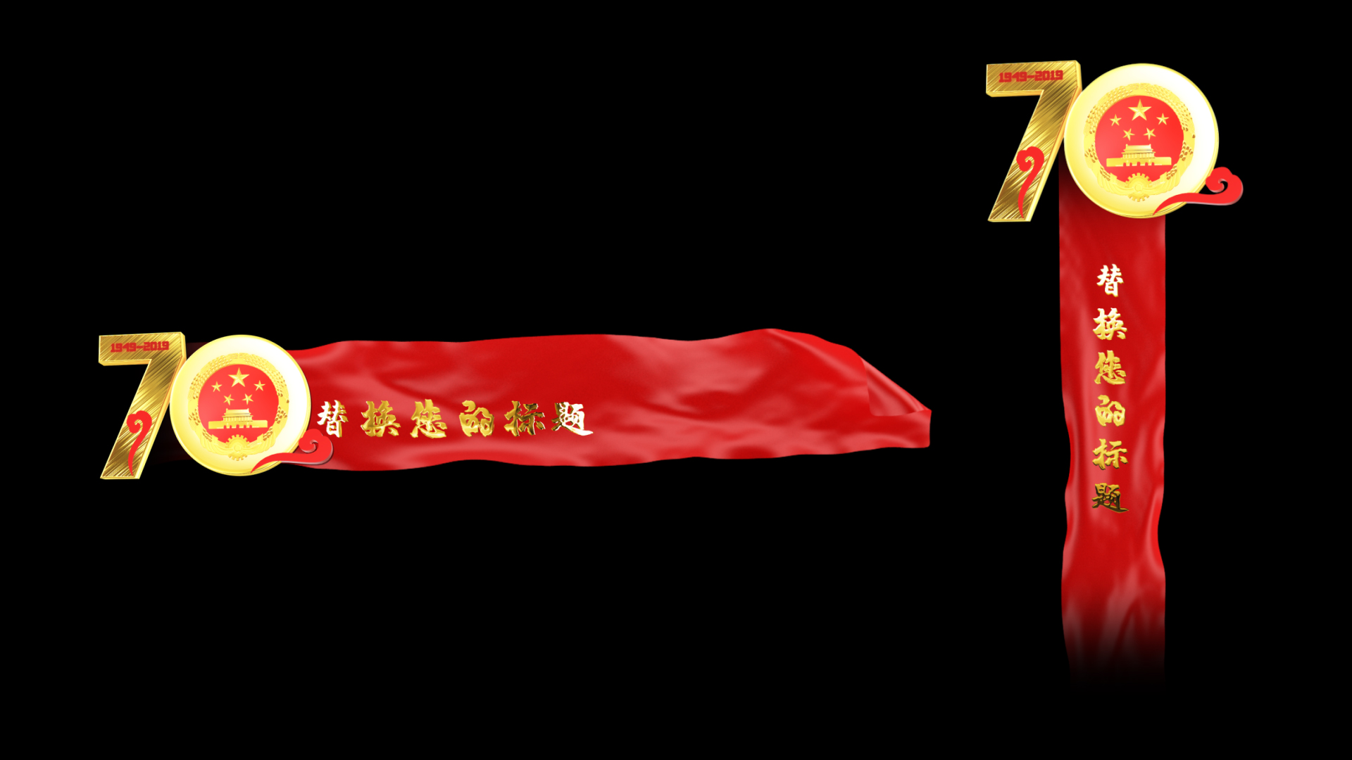 大氣紅色新中國成立70周年國慶字幕條透明通道
