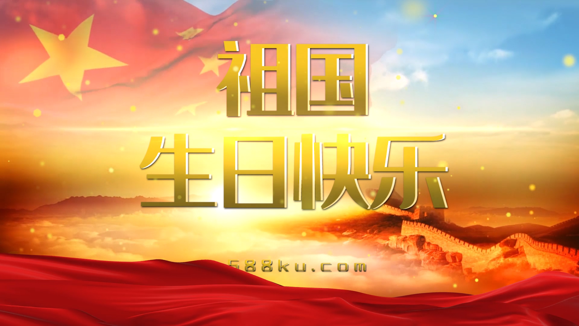 大氣國慶節圖文展示PR模板