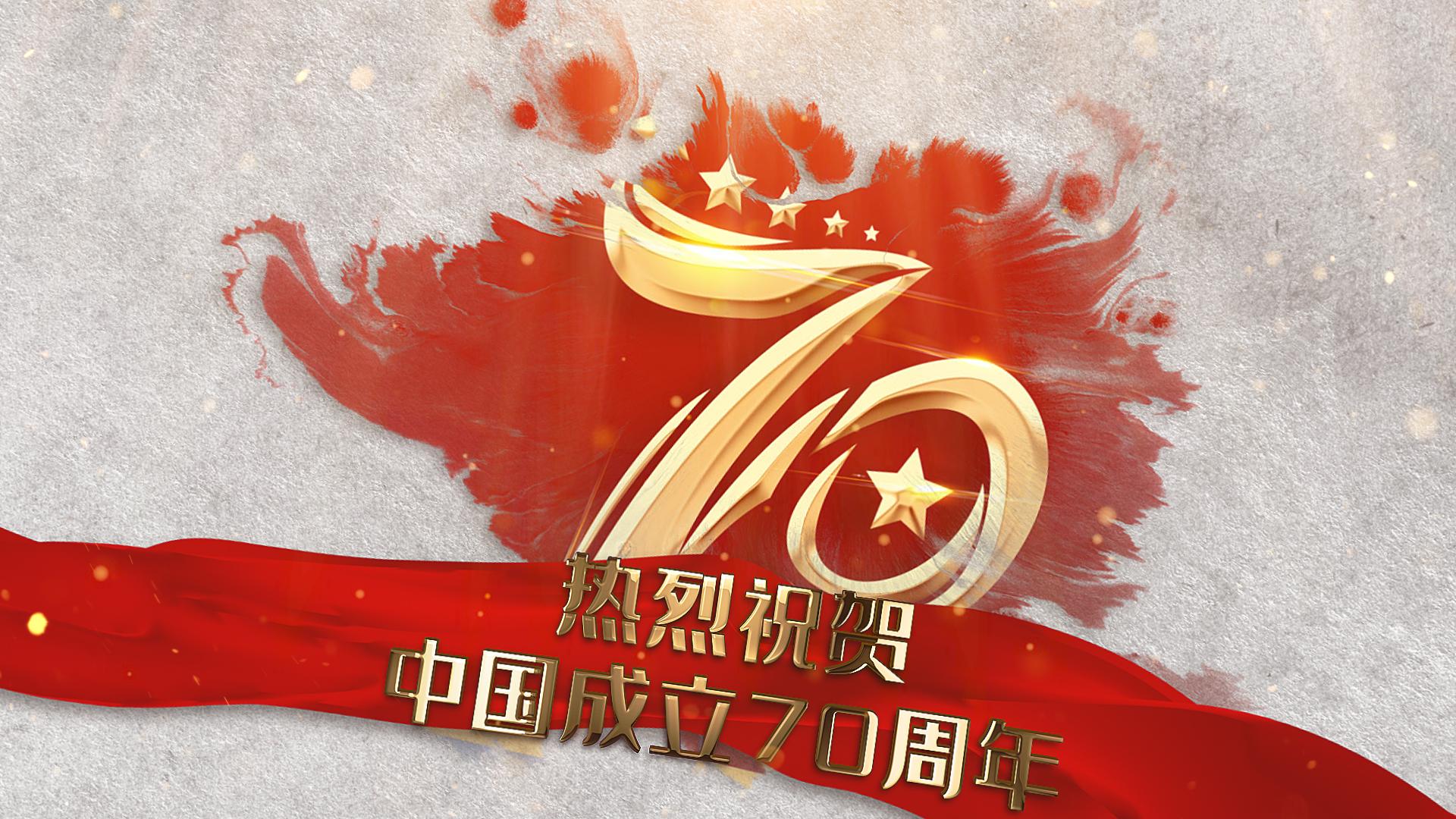 絲綢金色文字國慶新中國成立70周年圖文片頭