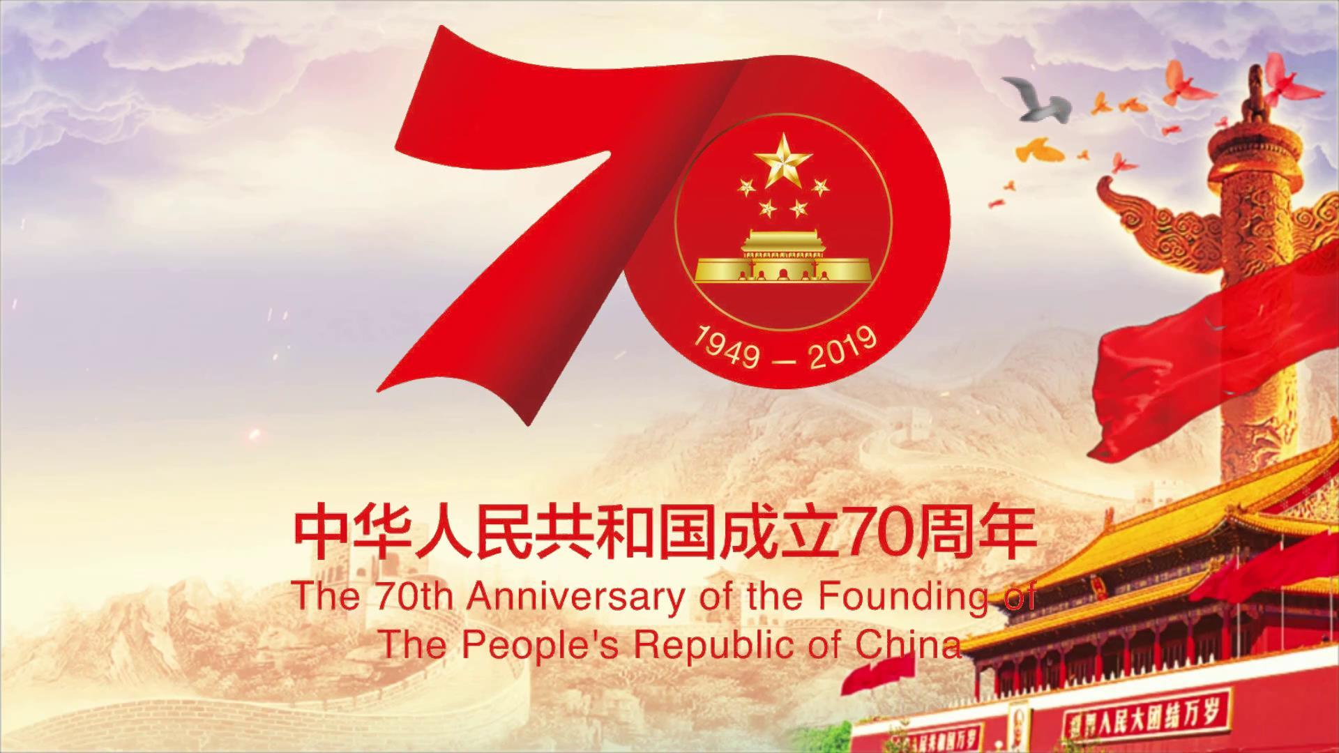 新中國成立70周年宣傳展示片頭