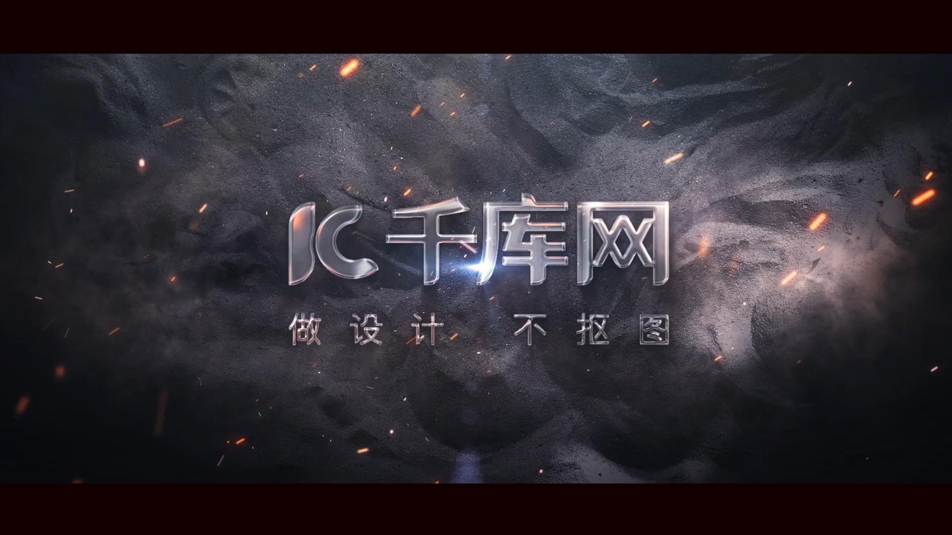 震撼火與鋼鐵宣傳片LOGO演繹