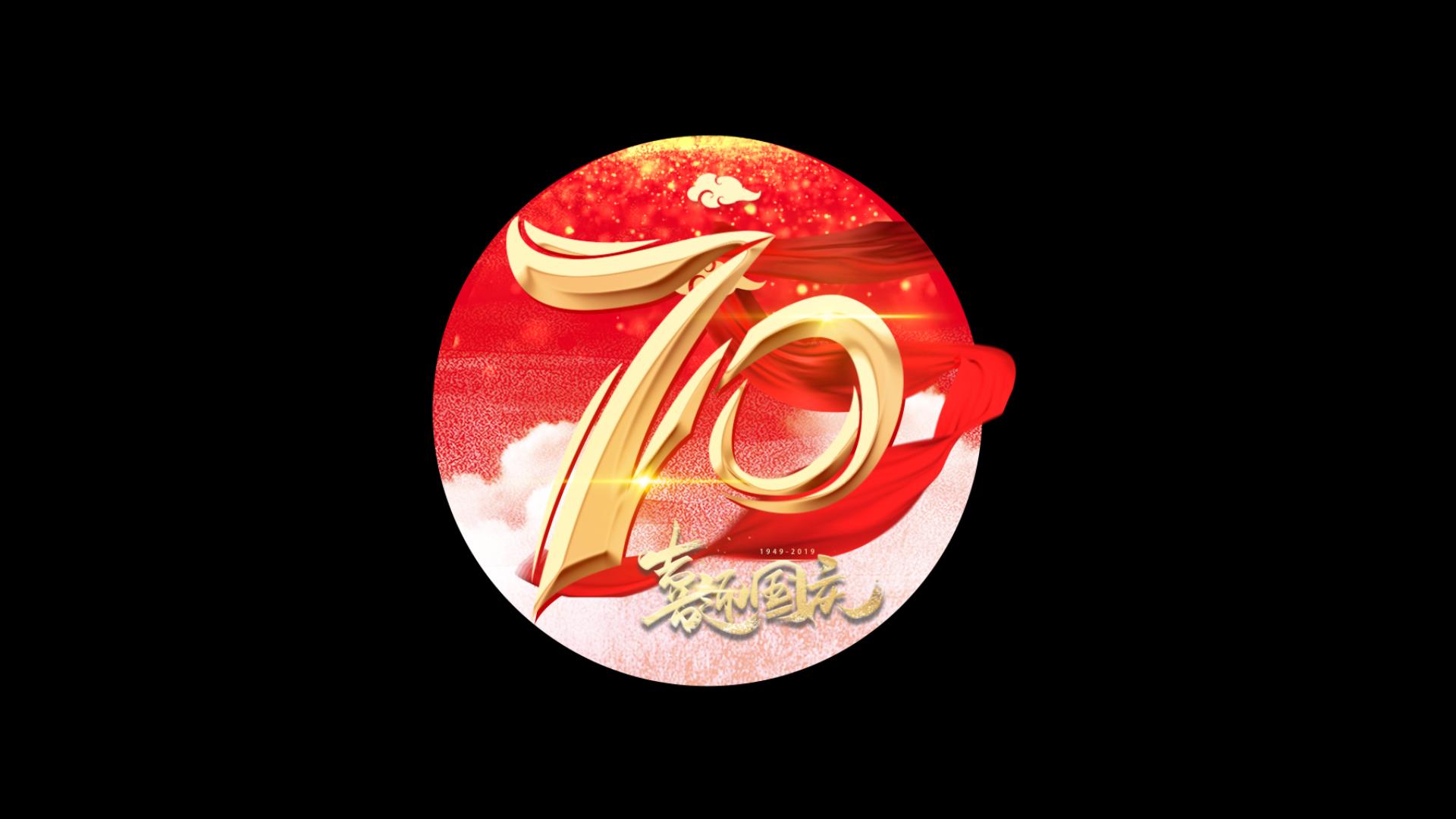 國慶70周年挂件ae模板