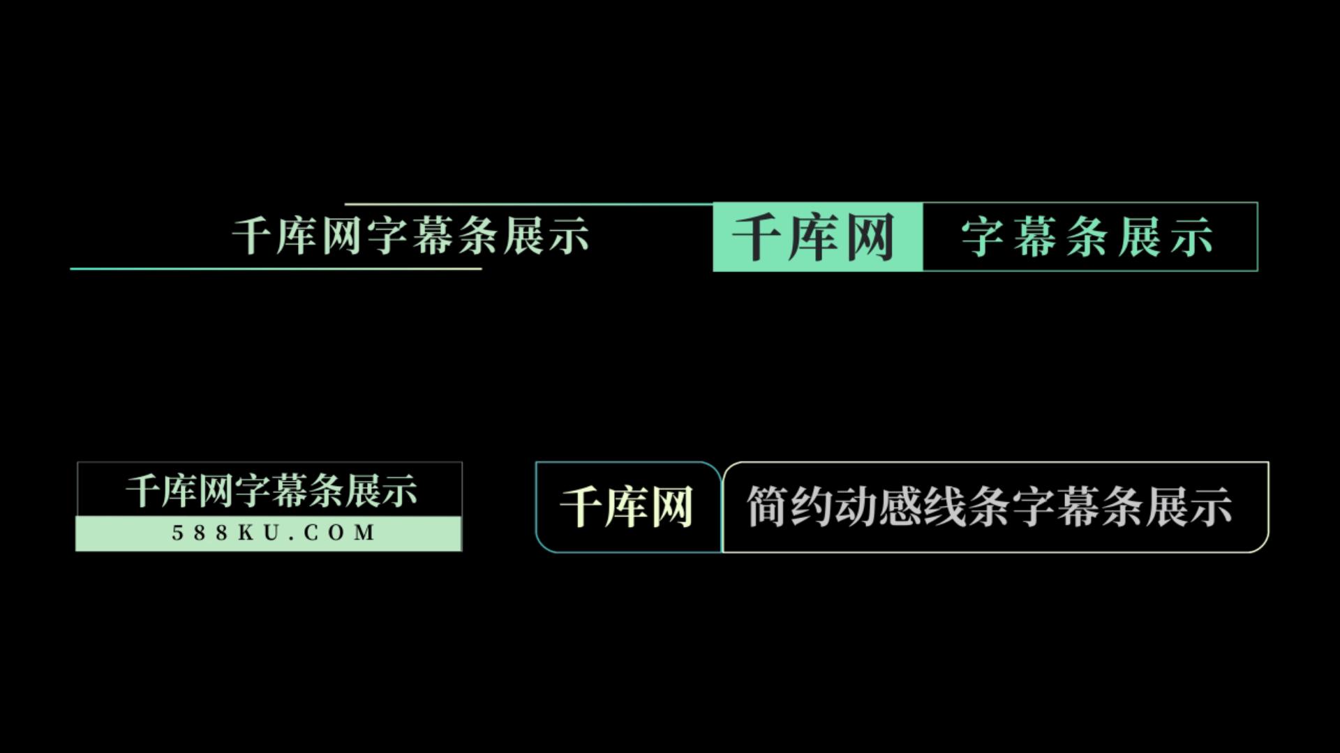 簡約圖形線條字幕條展示PR模板