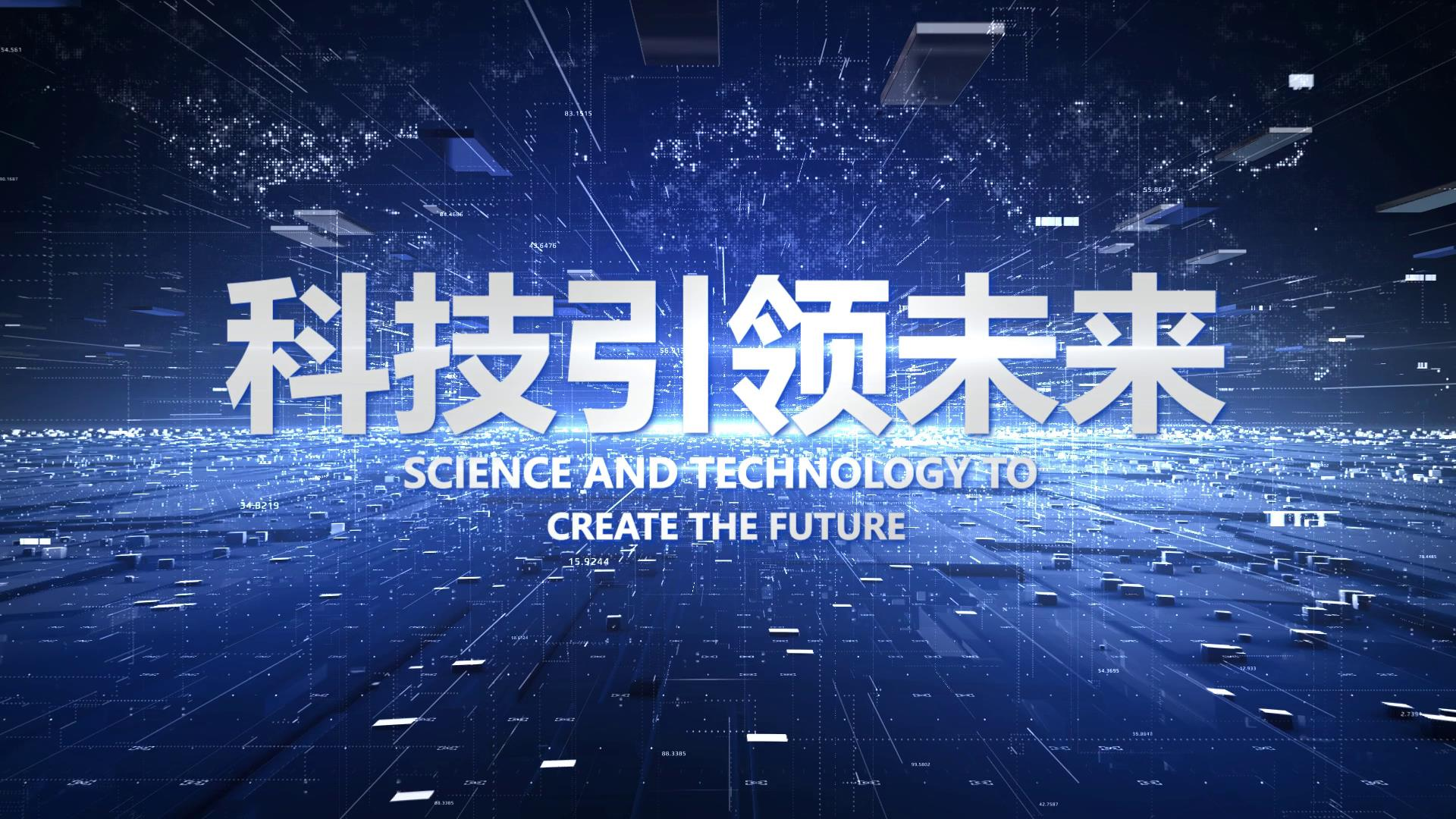 科技企業開場宣傳展示