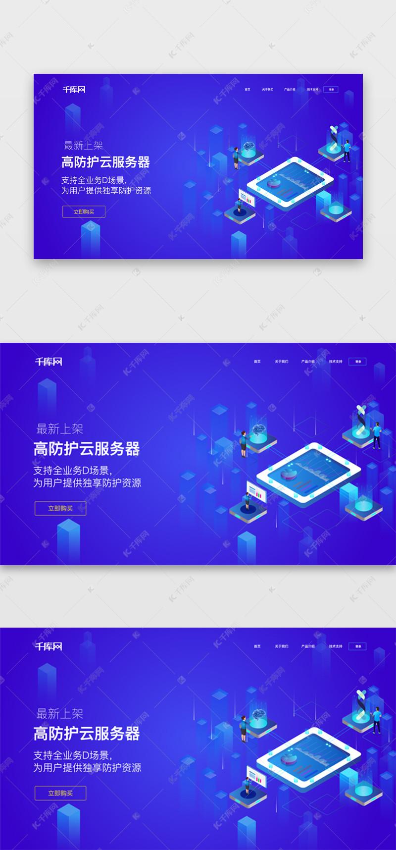 蓝色页面创意25D渐变banner科技ui设计素材酷家乐3d室内装修设计软件下载图片