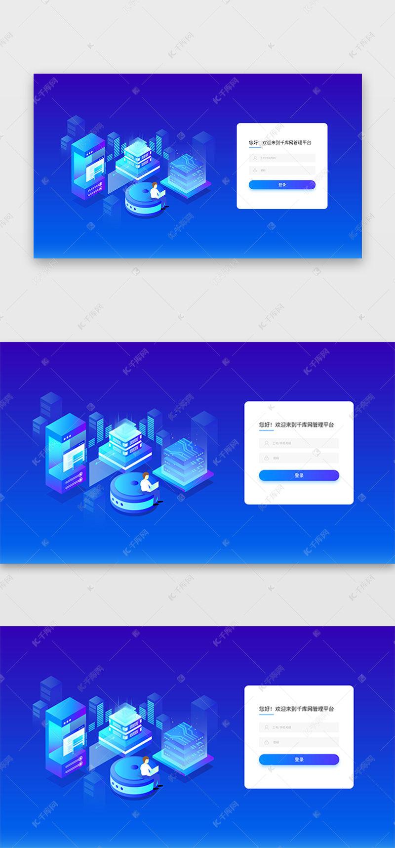 界面互联网蓝色弯矩v界面科技ui设计素材-千后台图绘制图片