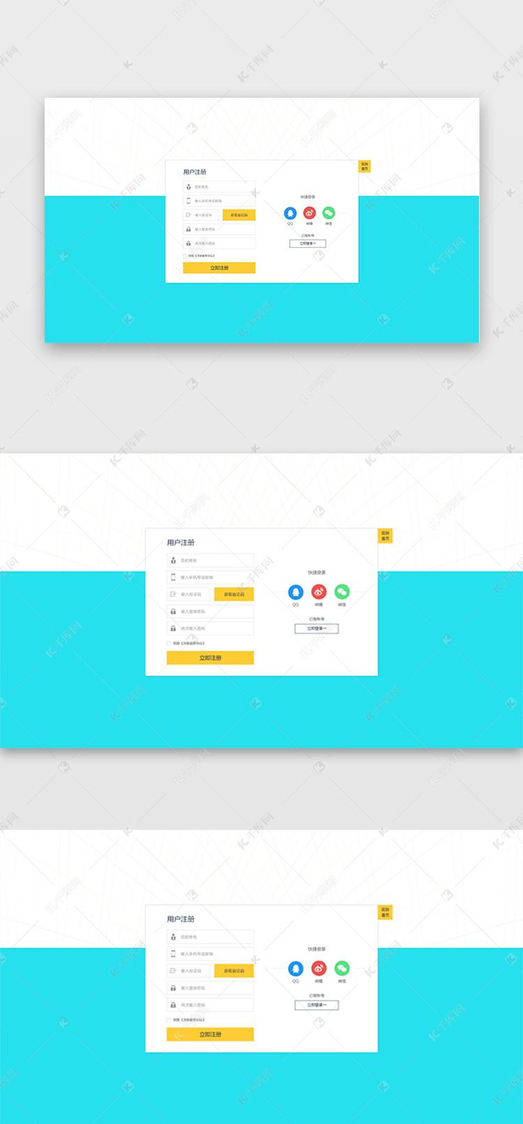 蓝色a蓝色用户注册v蓝色页面快捷注册弹出界面u广申建筑设计股份有限公司图片