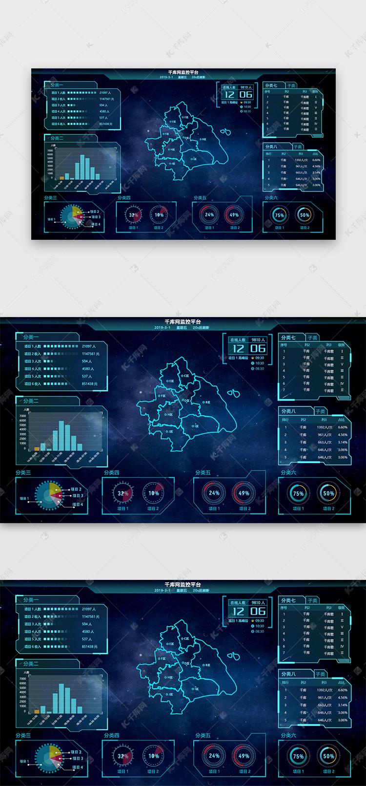 深蓝色页面可视化数据UIv页面心icon绘制图片