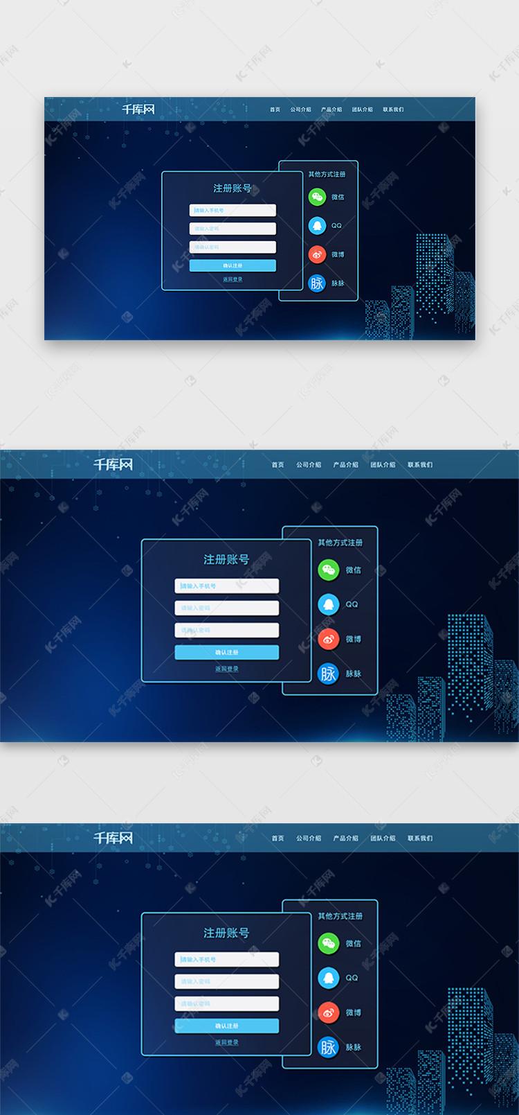 深蓝色简约居室页面注册网页ui设计素材小科技装修设计样式图片