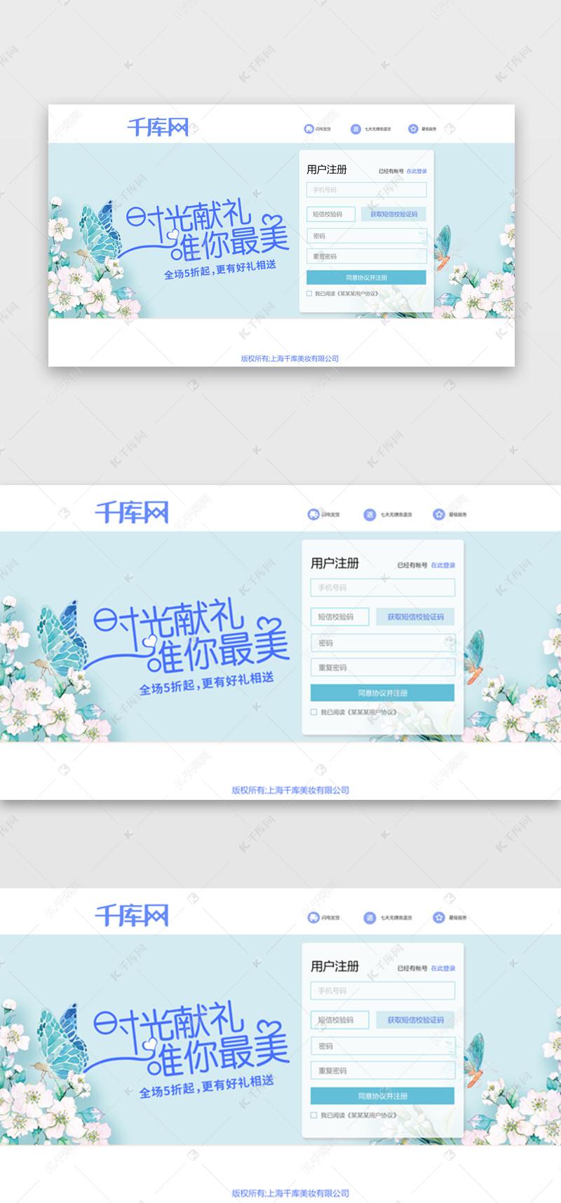 蓝色系唯美文图文美妆页面注册设计网页ui登录昆山艺风广告设计图片