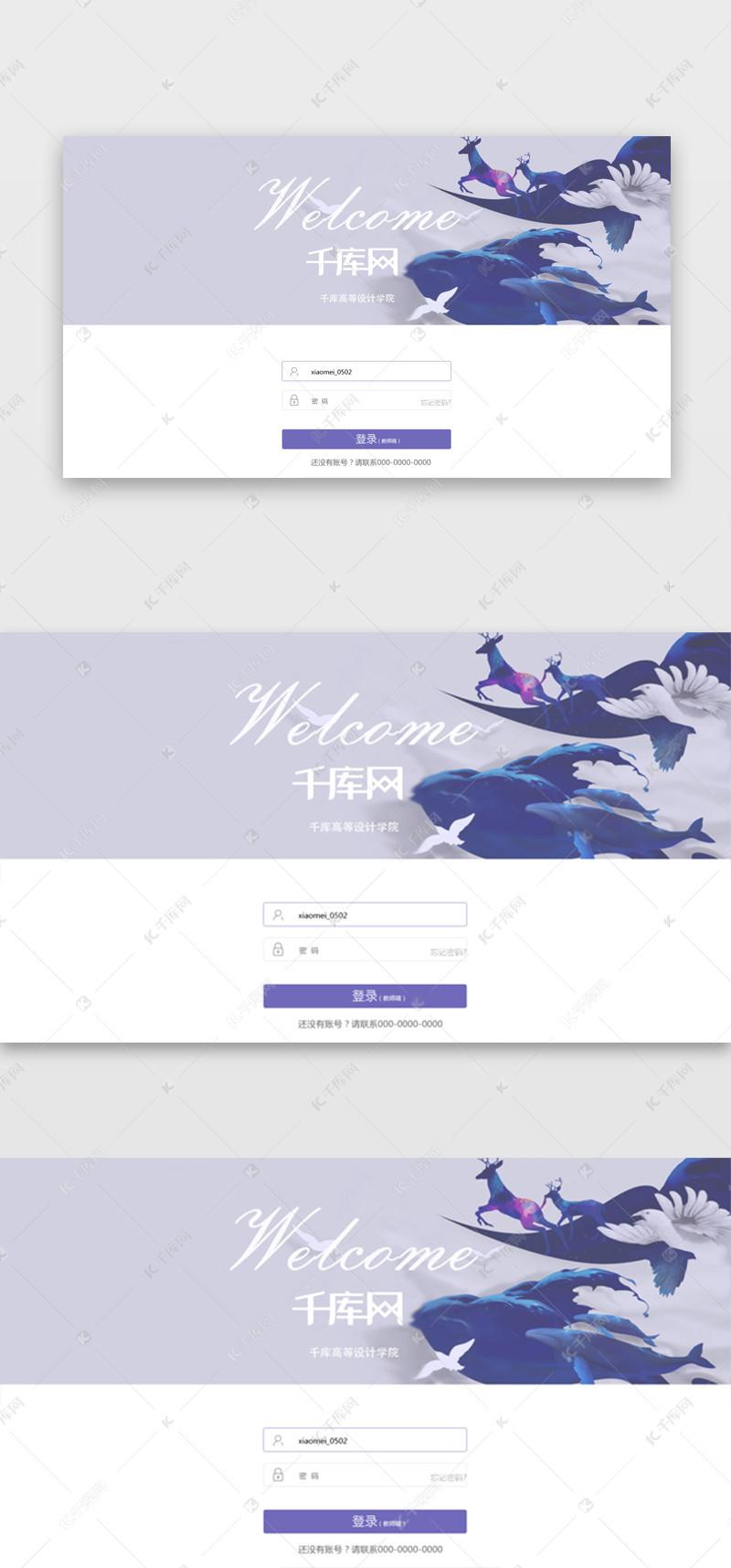 页面系唯美文蓝色设计公司注册登录艺风ui设计烟台博雅广告设计网站图片