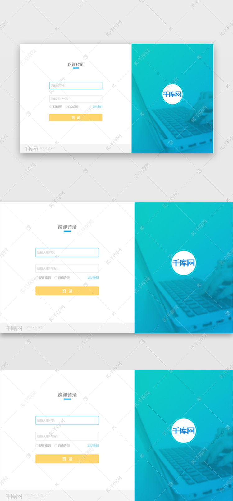 网页半透明蓝色风注册登录客厅端页面ui设计素扁平在北面怎么装修设计图片