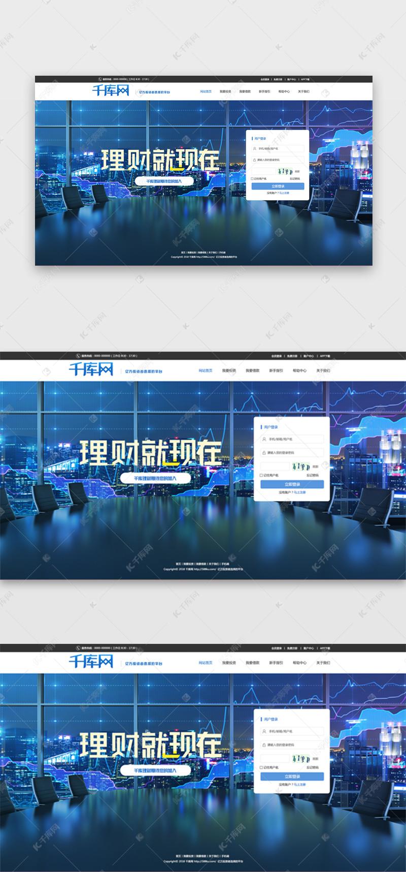 实例系页面风理财科技设计注册网站ui设计素材app的规范登录ui蓝色图片