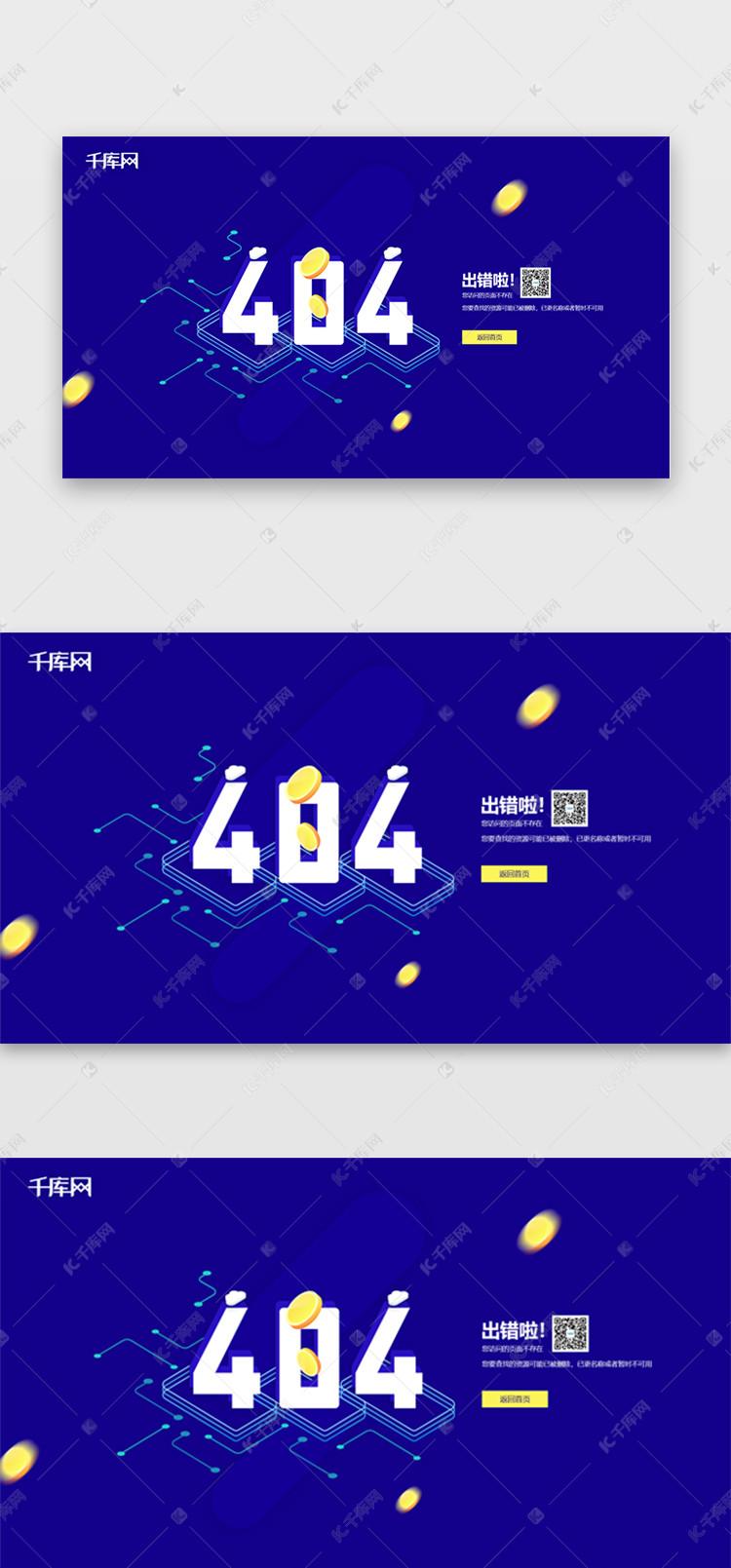 深蓝页面404报错色系ui设计素材gis的等高线绘制图片