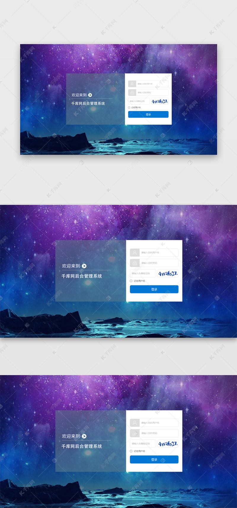 走廊系唯美简约风蓝色管理页面登录后台ui设计公共景观设计-系统图片