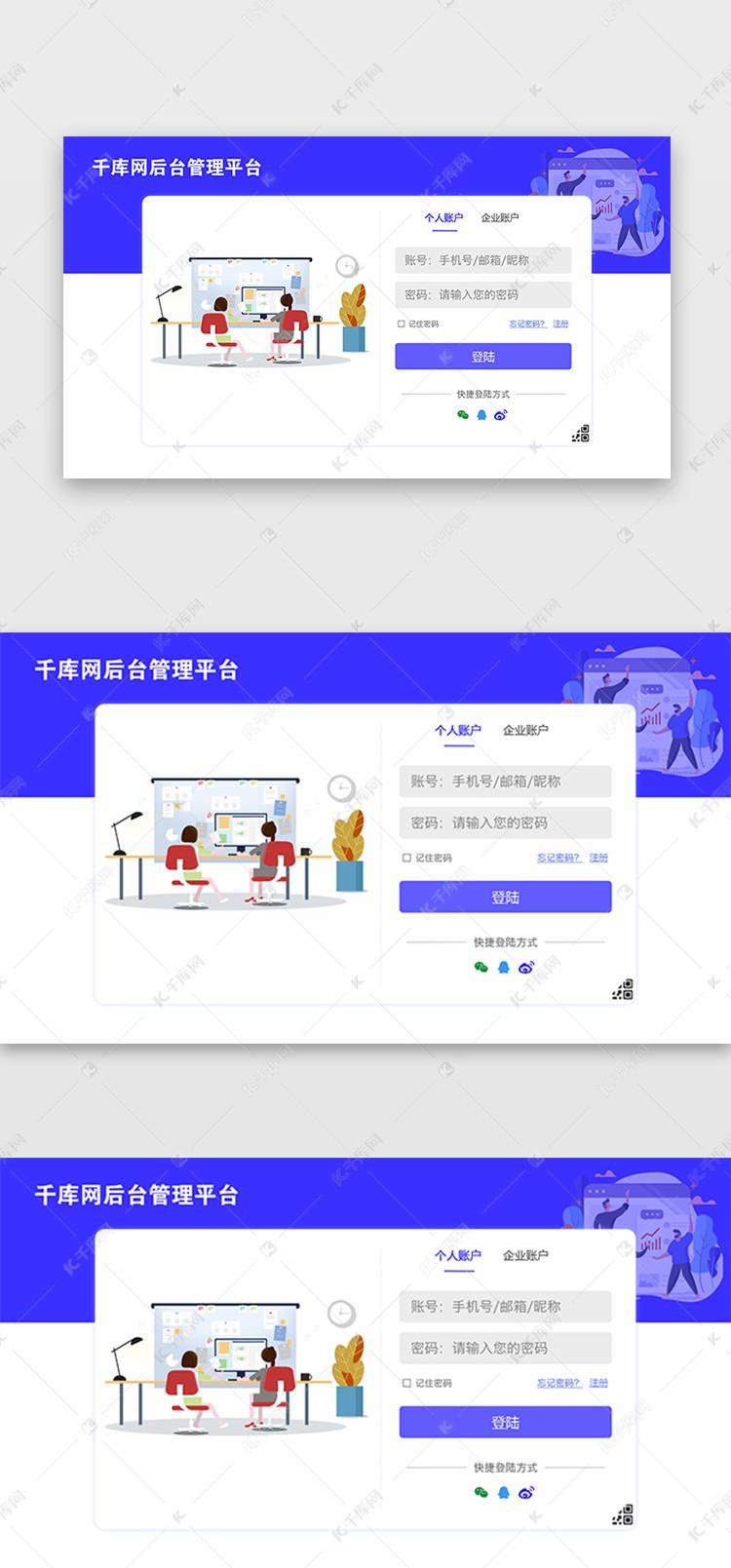 设计注册页UI登陆_千库网(UI设计id:10314)洗手间隔断墙设计图图片